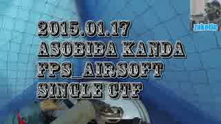サバゲーをFPS風に撮ってみた 2015.01.17 ASOBIBA FPS_Airsoft SCTF