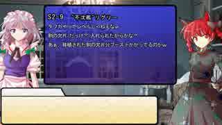 【SW2.0】東方紅地剣 S2-EX【東方卓遊戯】