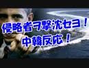 侵略者ヲ撃沈セヨ!中韓反応!
