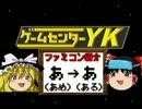 【ゲームセンターYKゆっくり課長の挑戦】全ファミコンソフト紹介 Part9