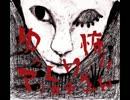【其の47】ゆっくり怖いマジキチさん【アルツハイマーなので妻と離婚】 thumbnail