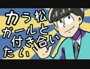 【手描き】カラ松ガールと付き合いたい【おそ松さん】 thumbnail
