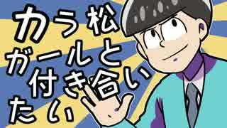 【手描き】カラ松ガールと付き合いたい【