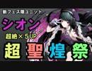 【ディバゲ】超聖煌祭!新フェス限「シオン」超絶×5UP!!【実況】