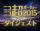第98位:【公式】ニコニコ超パーティー2015ダイジェスト ※ネタバレ注意 thumbnail