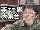 ニコ生岡田斗司夫ゼミ10月25日号「開戦!女の子と仲良くしたい系男子大集合」