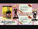 HETALIA THE GAME【APヘタリアMMD】