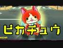【実況】妖怪ウォッチ1ミリも知らない奴の妖怪ウォッチぷにぷに Part1