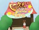魔理沙とアリスのクッキー☆kiss RPG 前編