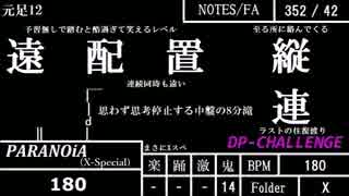 DDR DP レベル別メドレー 足14の激・鬼譜面編 中編