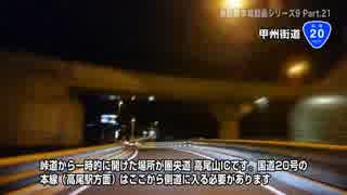 長距離車載動画シリーズ9 ~2013年GWの記録~ Part.21