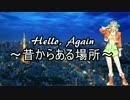 【Megpoid Power】 Hello, Again ~昔からある場所~ 【カバ...