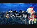 【猫村いろはV4】 Hello, Again ~昔からある場所~ 【カバー...