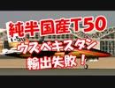 【純半国産T50】 ウズベキスタン輸出失敗!