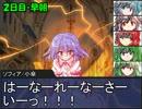 宵闇裸獣狂想曲 1-18 【東方卓遊戯・サタ