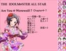【iM@S人狼】AreYou@Werewolf?4-7
