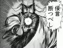 【うpしました】告知・曹操とアイドルが正史関羽を紹介するそうです