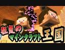 【協力実況】狂気のマインクラフト王国 Part15【Minecraft】 thumbnail