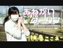 【柚原ここあ】おねがいダーリン【踊ってみた】 thumbnail