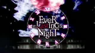 【日韓で】EveR ∞ LastinG ∞ NighT【歌ってみた】 thumbnail