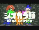 【splatoon】 シオカラ節 -Band Edition- 【アニメMV】