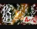 【実況プレイ動画】美声の幼女が【夜廻】~4にちめ~