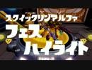 【splatoon】スクイックリンαの第7回フェスハイライト