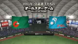 【プロ野球2015】 今季、引退する選手たちのオールスターゲーム Part.1