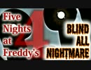 【実況】最強の幼兵を目指して『Five Nights at Freddy's 4』 BLIND/ALLNIGHTMARE