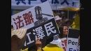 【新唐人】江沢民を裁判せよ 世界各地から正義の声