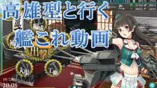 【艦これ】高雄型と行く艦これ動画 Part5