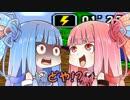 【ボイスロイド実況】茜と葵のゲーム日記