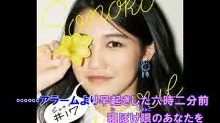 【ニコカラ】『ふたり』 井上苑子(Off Vocal)
