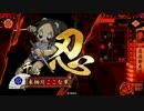 【大戦国】 肉長の忍び -EX5 信長の忍び単- 【VS 風林火山】