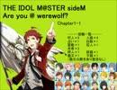 【iM@S人狼】sideM人狼1-1