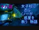 【実況】女子校に忍ぶくノ一が惑星を救う物語 十八話目 前半【Warframe】