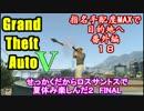 【GTA5オンライン】せっかくだからロスサントスで夏休み楽しんだ2015 FINAL thumbnail