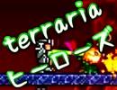 【terrariaヒーローズ】ハードコア&制限プレイ!(実況)part86