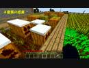【Minecraft】ぺん活R(リベンジ)3日目【報告と準備】