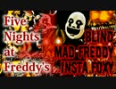 【実況】最強の幼兵を目指して『Five Nights at Freddy's 4』 BLIND/MADFREDDY/INS...