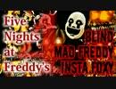 【実況】最強の幼兵を目指して『Five Nights at Freddy's 4』 BLIND/MADFREDDY/INS...