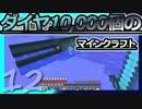 【Minecraft】ダイヤ10000個のマインクラフト Part12【ゆっくり実況】