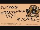 【ポケモンORAS】フレンドバトルやってみた。【鹿萌】ver2