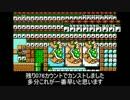 【424カウント】スーパーマリオメーカースコア最速カンスト