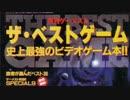 【1991年】ザ・ベストゲーム TOP60 ゲーメスト