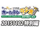 【今日は記念日】れい&ゆいの文化放送ホームランラジオ!【阪神タイガース】