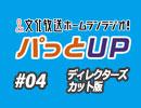 【#04】文化放送ホームランラジオ!パっとUP