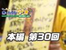 【第30回】れい&ゆいの文化放送ホームランラジオ!