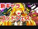 【パズドラ】新キャラ「スピカ」が可愛いと聞いたので石全部ぶっこむ! thumbnail