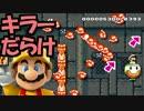 【実況】(高画質)マリオメーカーを楽しむわ45